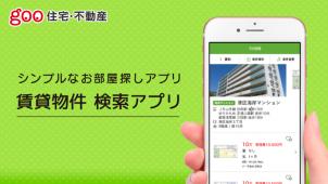 「goo住宅・不動産」賃貸物件検索アプリの提供を開始