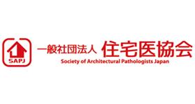 「住宅医スクール2020」東京・大阪で開講