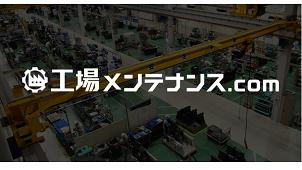フジテックス、工場メンテナンスのトータルウェブサイトを開設
