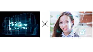 シノケン、賃貸住宅に新たに顔認証機能を採用