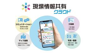 福井コンピュータアーキテクト、ダイテックの「現場情報共有クラウド」の販売を開始