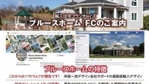 新しい時代に提案する輸入住宅FC「ブルースホーム」