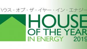 ISdesign建築設計など4社が大賞 ハウス・オブ・ザ・イヤー・イン・エナジー2019