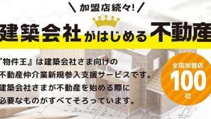 建築会社の「不動産×建築」ワンストップサービスを支援する「物件王」