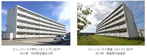 ビレッジハウス、石川県で住宅セーフティネット登録