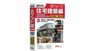 新刊『積算資料ポケット版 住宅建築編2020年度版』