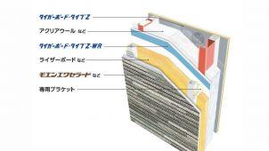 吉野石膏×ニチハ×旭ファイバーグラス、軽量外断熱システムを開発