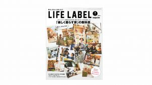 新刊『LIFE LABEL magazine』