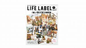 新刊『LIFE LABEL magazine』