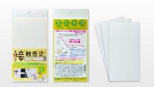 関西ペイント、ドアノブ・手すりに貼る抗ウイルスシート