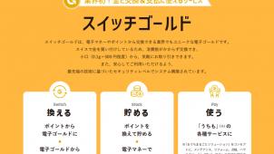 日本リビング保証、金と交換&支払いに使える「電子ゴールド」サービス提供
