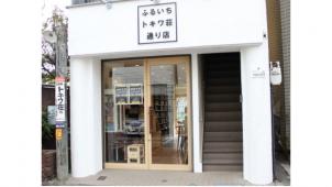 ジェクトワン、東京・豊島区に空き家活用サービスによる再生店舗