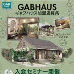 トリプル省エネの家「GABHAUS」入会セミナー開催