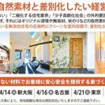 他社の自然素材との差別化を提案する「家づくりセミナー」開催