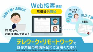 いえらぶ、「WEB接客」機能の無償提供キャンペーン開始 新型コロナ対応で