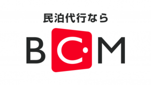 BCM、民泊事業者向けに国内OTAページ無料作成応援プラン 新型コロナ対応で提案