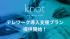 マイホームアプリ「knot」活用したテレワーク支援を開始-SOUSEI Technology