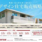 住宅デザイン・集客力向上のための戦略公開セミナー開催