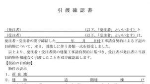 【秋野弁護士・緊急寄稿2】新型コロナ対応策 未完成物件、引き渡し時の注意点