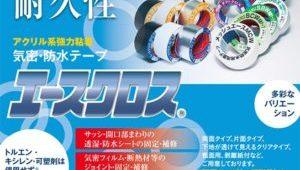 50年以上の耐久性と多彩なバリエーションの気密・防水テープ「エースクロス」