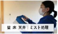 日本ボレイト、「空間除菌施工」開始 関東の工務店に4月から