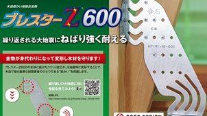 繰り返される大地震にねばり強く耐える「ブレスターZ600」