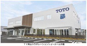 TOTOとYKK AP、岡山初のコラボレーションショールーム