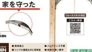 熊本地震で2度の震度7から家を守った制震装置