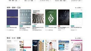 建材ナビ、建築建材メーカー最新カタログ250冊を公開