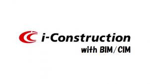 国交省、i-Construction推進へ基準要領等を制・改定