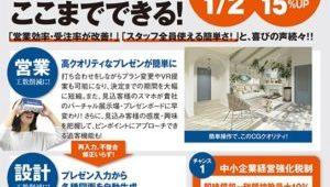 営業・設計・工務の工数を削減する住宅専用3次元CAD