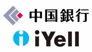 iYell、中国銀行に『住宅ローンプラットフォーム』提供
