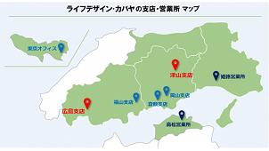 ライフデザイン・カバヤ、「広島支店」「津山支店」を開設