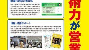 「住宅の耐震化」に取り組む地域密着の工務店・リフォーム会社を募集