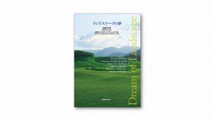 新刊『ランドスケープの夢』