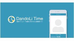 ダンドリワークス、現場の入退場管理アプリ開発