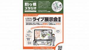 LIXIL、「駒ヶ根スタジオ」でプロ向けのエクステリア情報発信を強化
