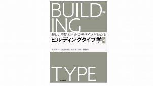 新刊『ビルディングタイプ学 入門』