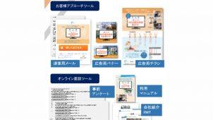 工務店のオンライン商談支援ツールを発売