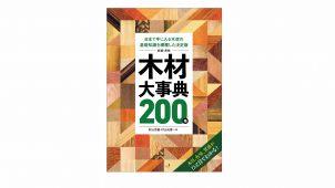 新刊『新版・原色 木材大事典200種』