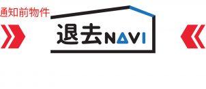 出退店マッチング「退去NAVI」需要急増 登録会員数700社に