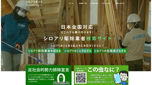 日本ボレイト、環境に優しいシロアリ対策を行う業者を紹介