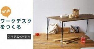 平安伸銅工業、在宅勤務の支援ストアをオープン
