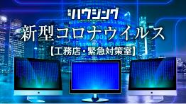 新型コロナウイルス【工務店・緊急対策室】