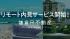 鎌倉R不動産、リモート内見を開始 物件動画を生配信