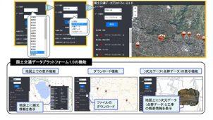国交省、国土やインフラなど官民データ活用を推進