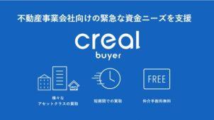 不動産投資CF活用した物件買取サービス「CREAL Buyer」がローンチ
