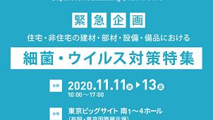日本最大級の建材展示会で抗菌・抗ウイルス対策製品特集