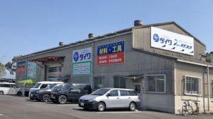 デンヒチ、北九州市小倉南に2社併設店舗を開設