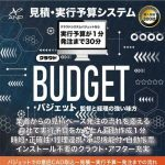 1分で見積・実行予算同時作成が可能なクラウドシステム「BUDGET」